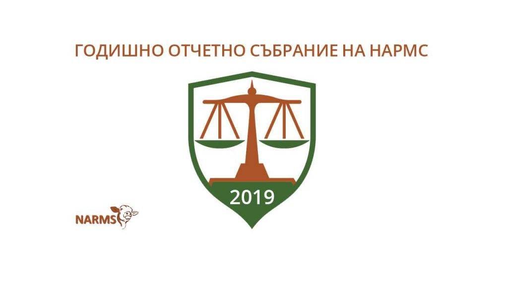 Годишно отчетно събрание на НАРМС 2019